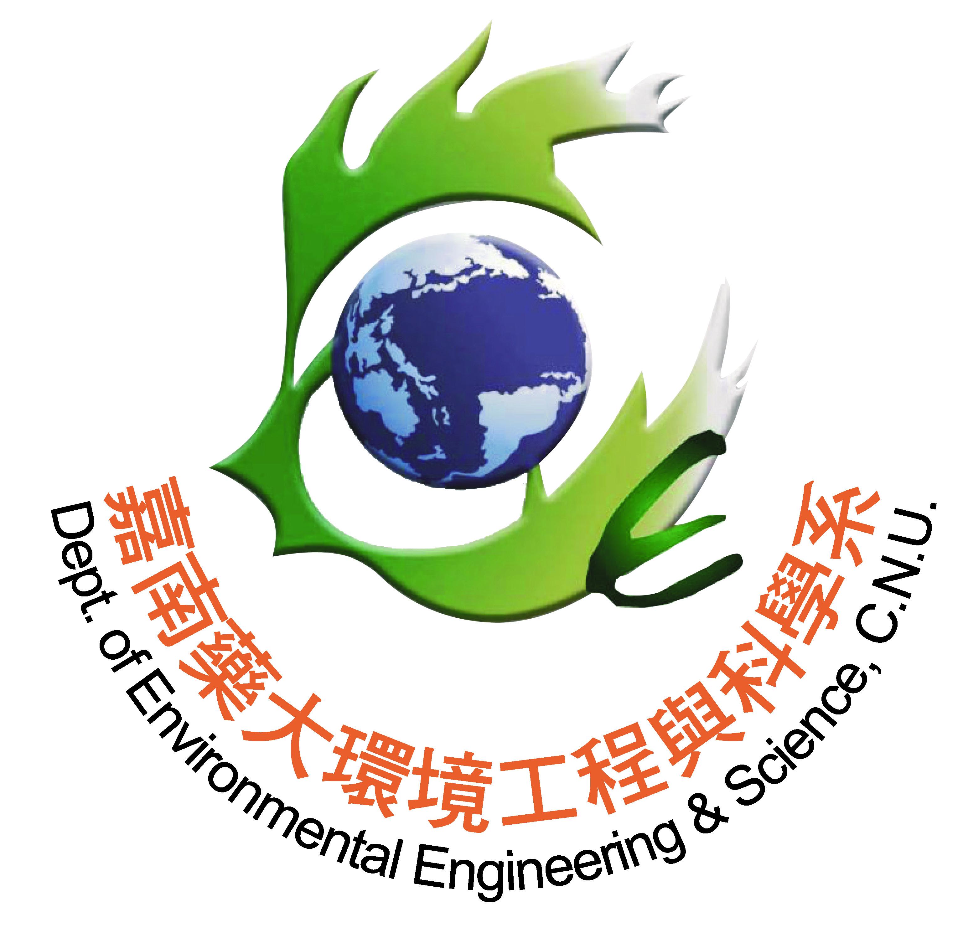 嘉藥環工系logo_20151105